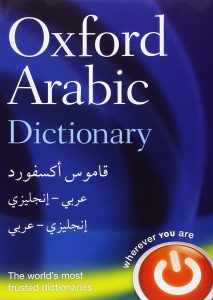 Oxford Arabic English Dictionary